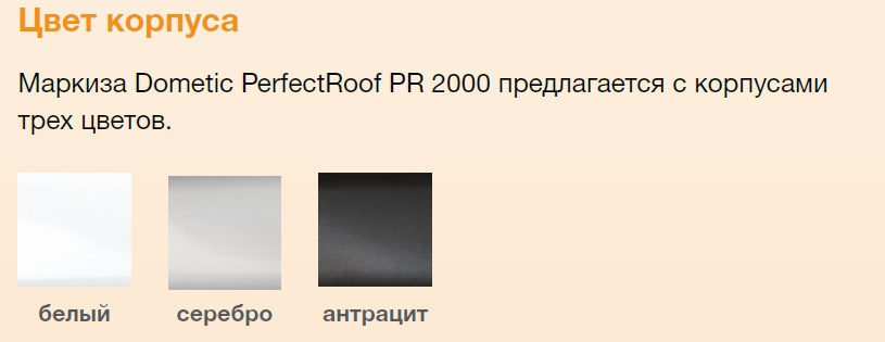 Маркизы Dometic PerfectRoof